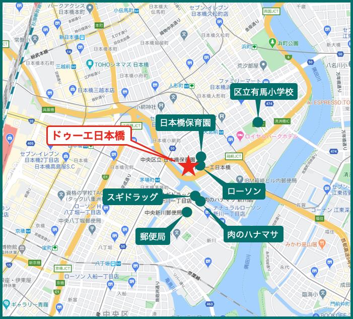 ドゥーエ日本橋の周辺施設