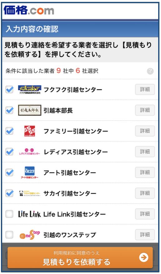 価格.com引越しの業者選択画面