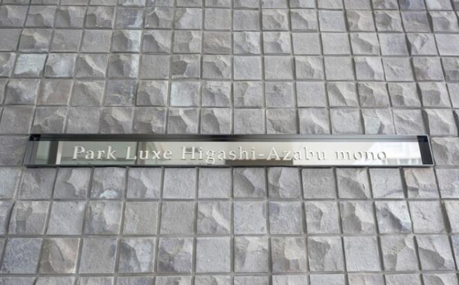 パークリュクス東麻布monoのプレート