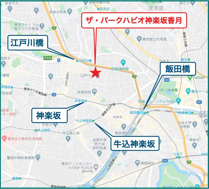 ザ・パークハビオ神楽坂香月の最寄駅