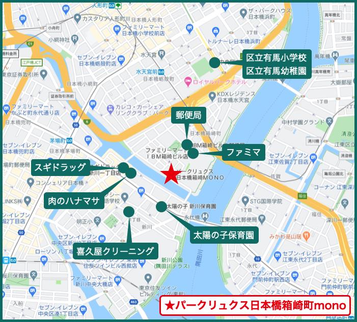 パークリュクス日本橋箱崎町monoの周辺施設