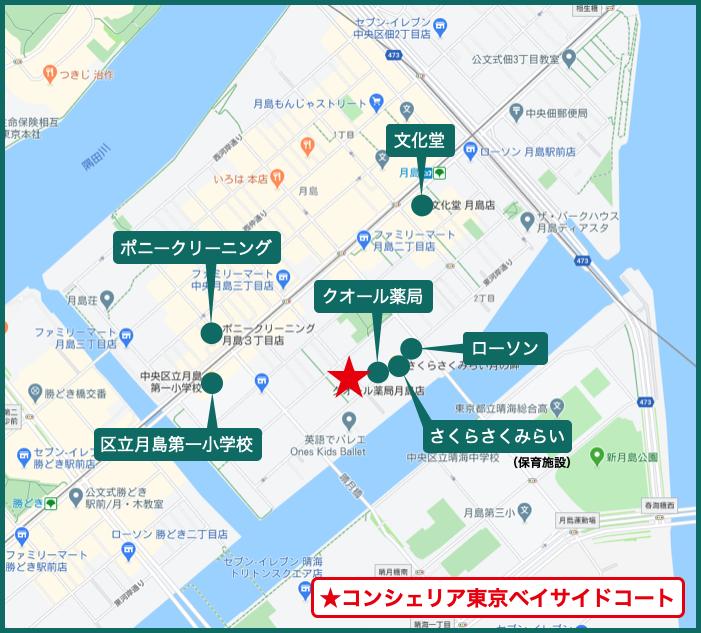 コンシェリア東京ベイサイドコートの周辺施設