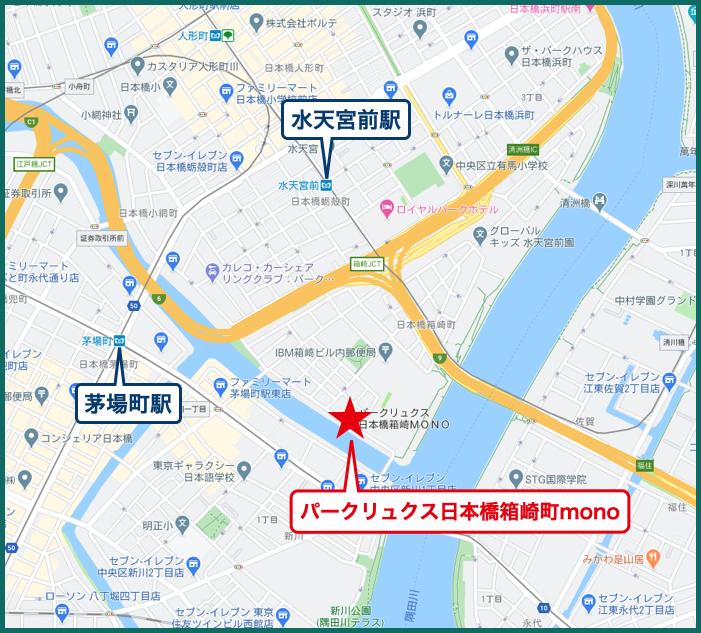 パークリュクス日本橋箱崎町monoの地図