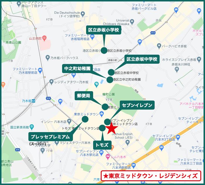 東京ミッドタウン・レジデンシィズの周辺施設