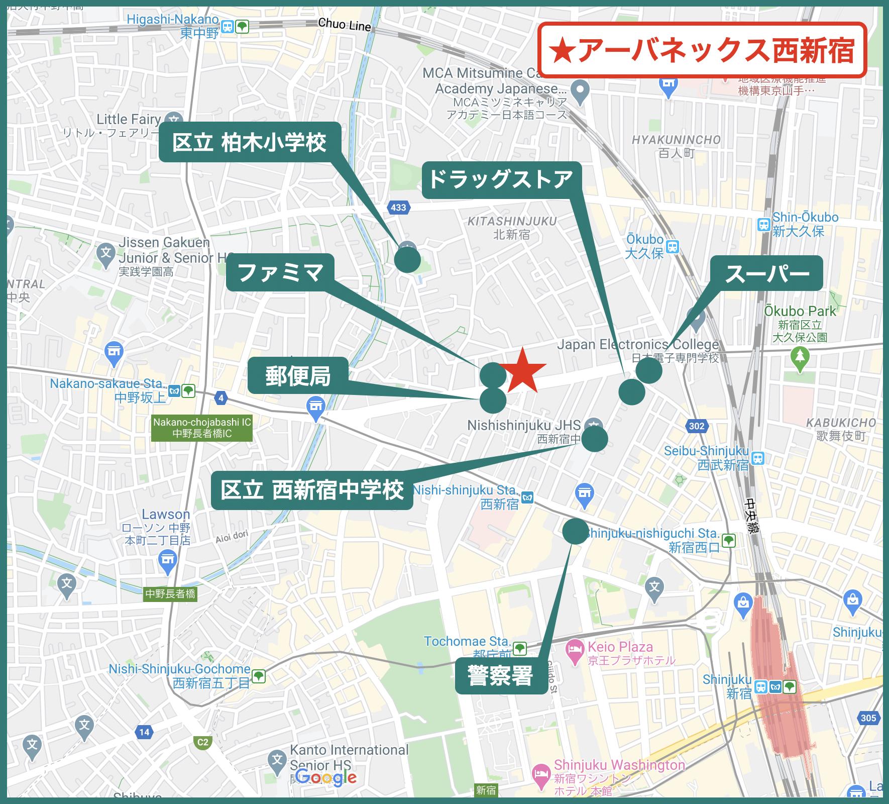 アーバネックス西新宿の周辺施設