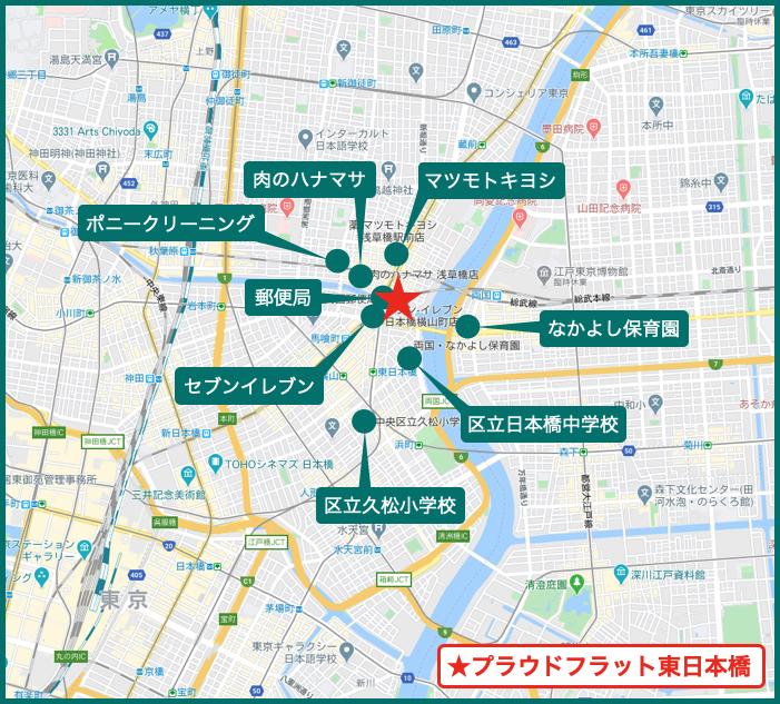 プラウドフラット東日本橋の周辺施設