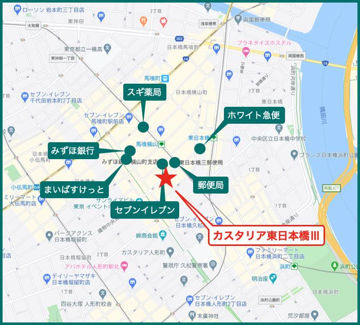 カスタリア東日本橋Ⅲの周辺施設