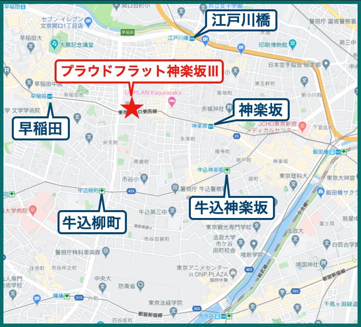 プラウドフラット神楽坂Ⅲの立地