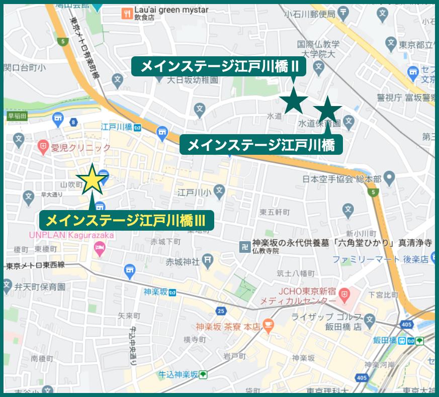 メインステージ江戸川橋1〜Ⅲの立地比較