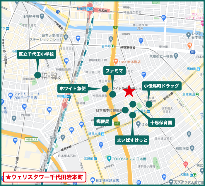 ウェリスタワー千代田岩本町の周辺施設