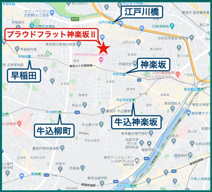 プラウドフラット神楽坂Ⅱの立地