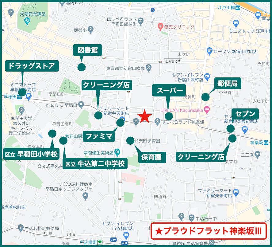 プラウドフラット神楽坂Ⅲの周辺施設