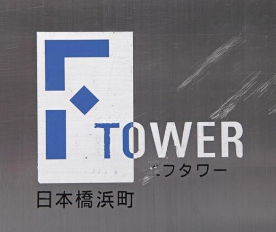 日本橋浜町Fタワーのプレート
