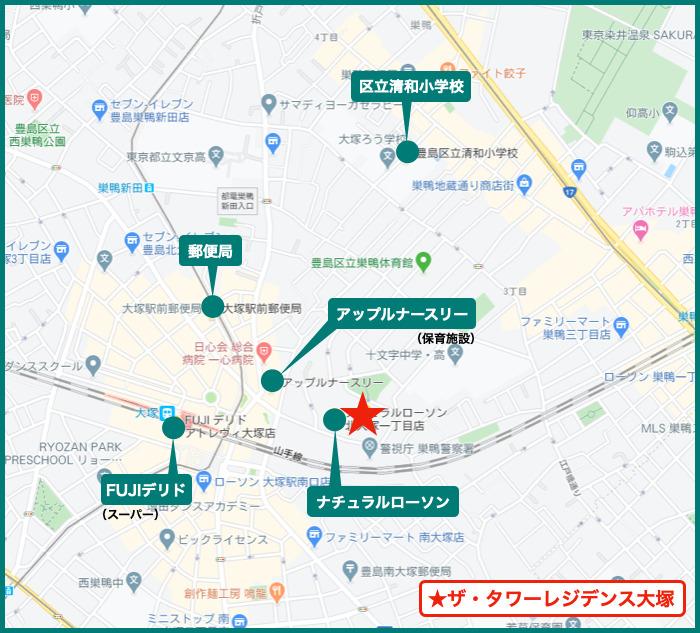 ザ・タワーレジデンス大塚の周辺施設