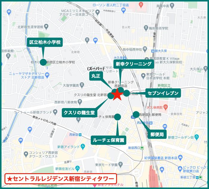 セントラルレジデンス新宿シティタワーの周辺施設