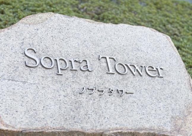 ソプラタワーのプレート