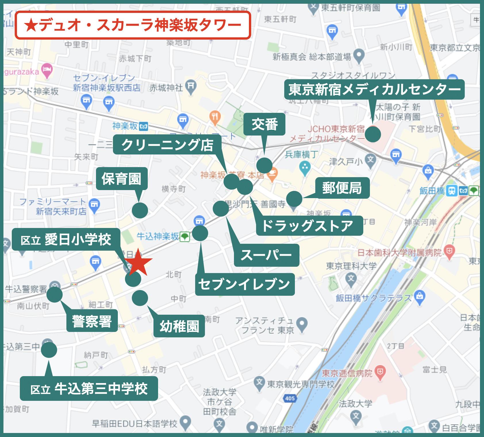★デュオ・スカーラ神楽坂タワーの周辺施設