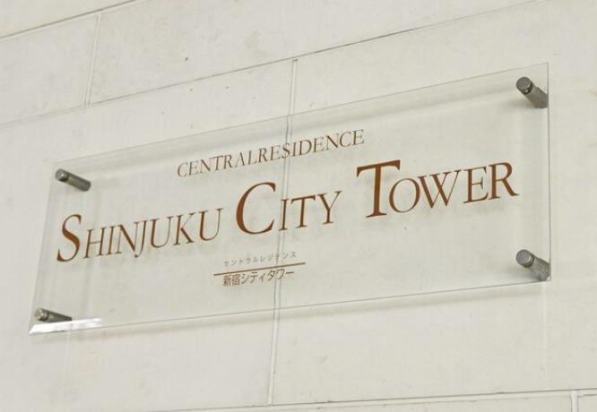 セントラルレジデンス新宿シティタワーのプレート