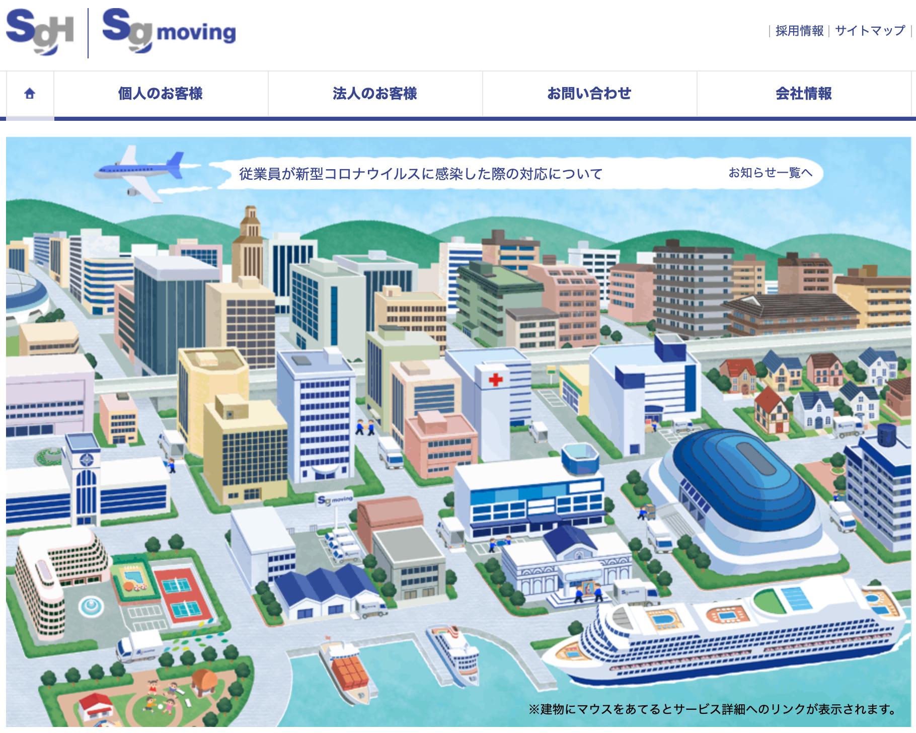 SGムービングのトップページ