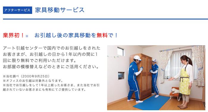 アートの家具移動サービス
