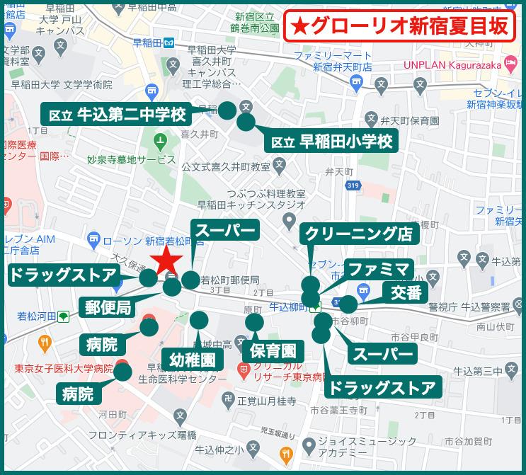 グローリオ新宿夏目坂の周辺施設