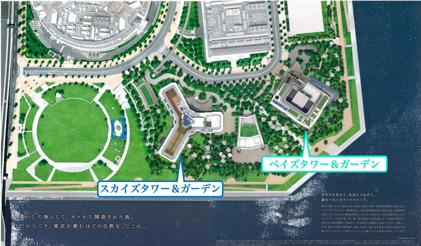 ベイズタワー&ガーデンの航空写真