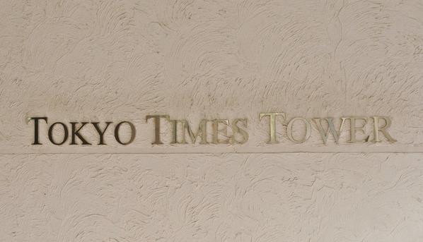 東京タイムズタワーのプレート