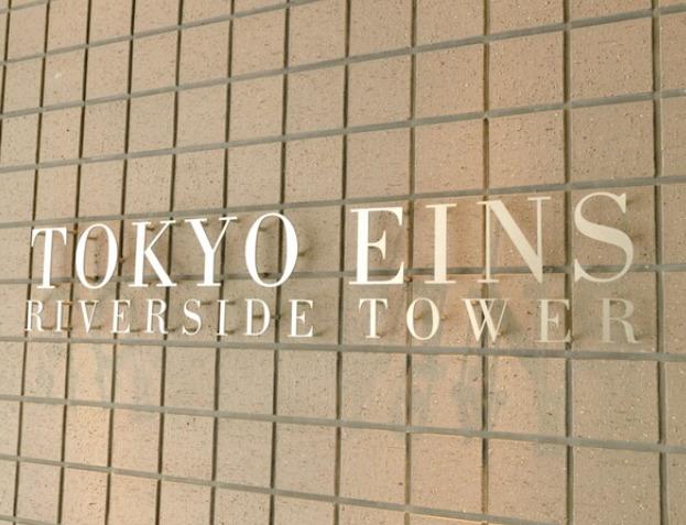 東京アインスリバーサイドタワーのプレート