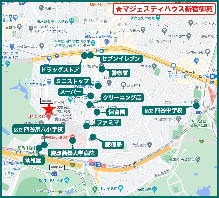 マジェスティハウス新宿御苑パークナードの周辺施設