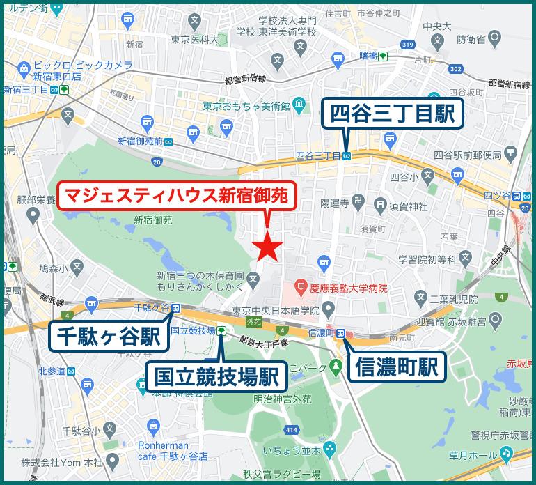 マジェスティハウス新宿御苑パークナードの立地