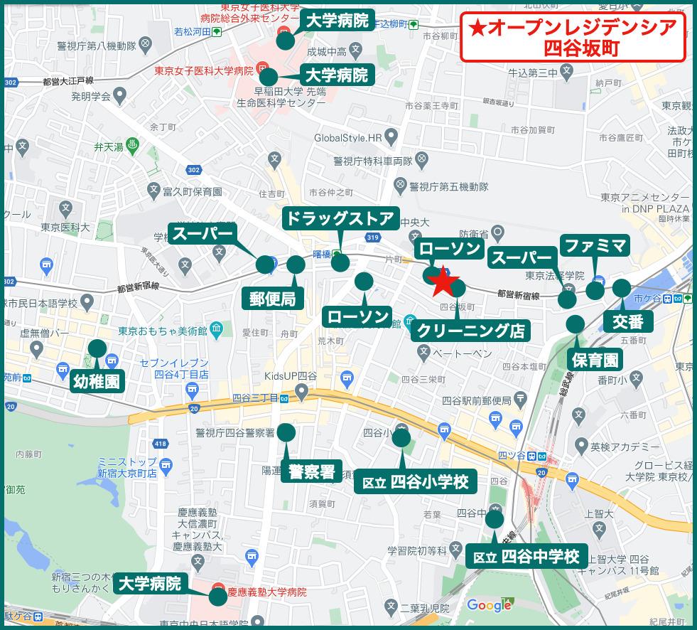 オープンレジデンシア四谷坂町の周辺施設