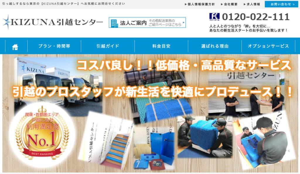 KIZUNA引越のトップページ