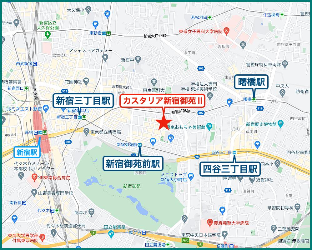 カスタリア新宿御苑Ⅱの立地