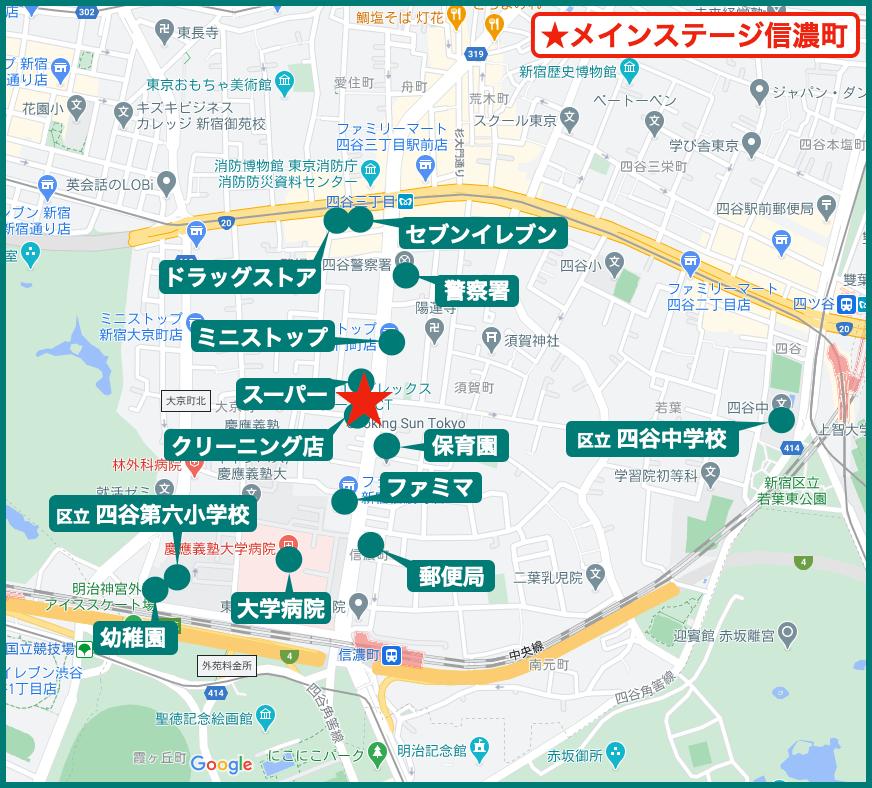 メインステージ信濃町の周辺施設