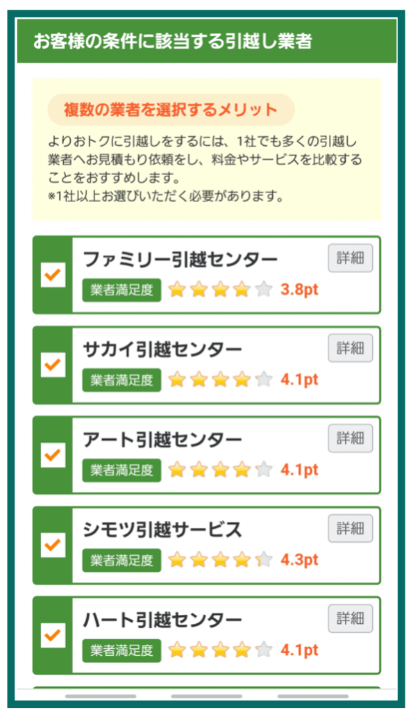 ズバットの業者選択画面