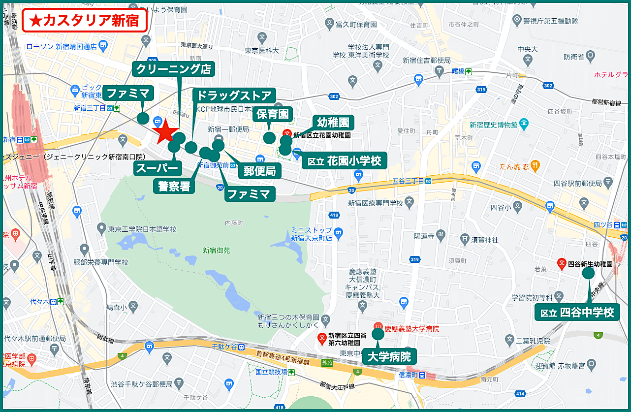 カスタリア新宿の周辺施設