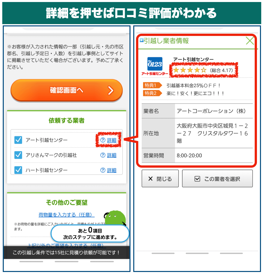 SUUMO引越しの業者詳細画面