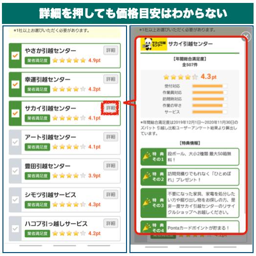 業者選択の詳細画面