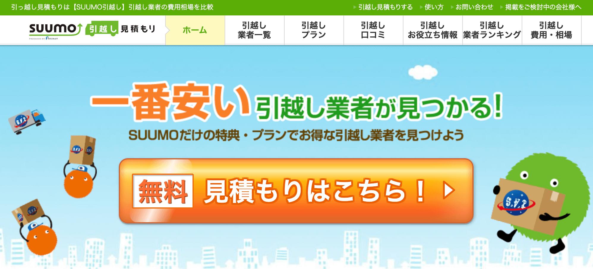 SUUMO引越し トップページ