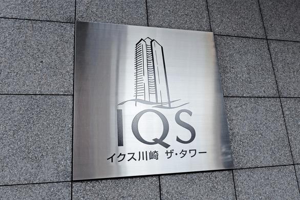 イクス川崎ザ・タワーのプレート