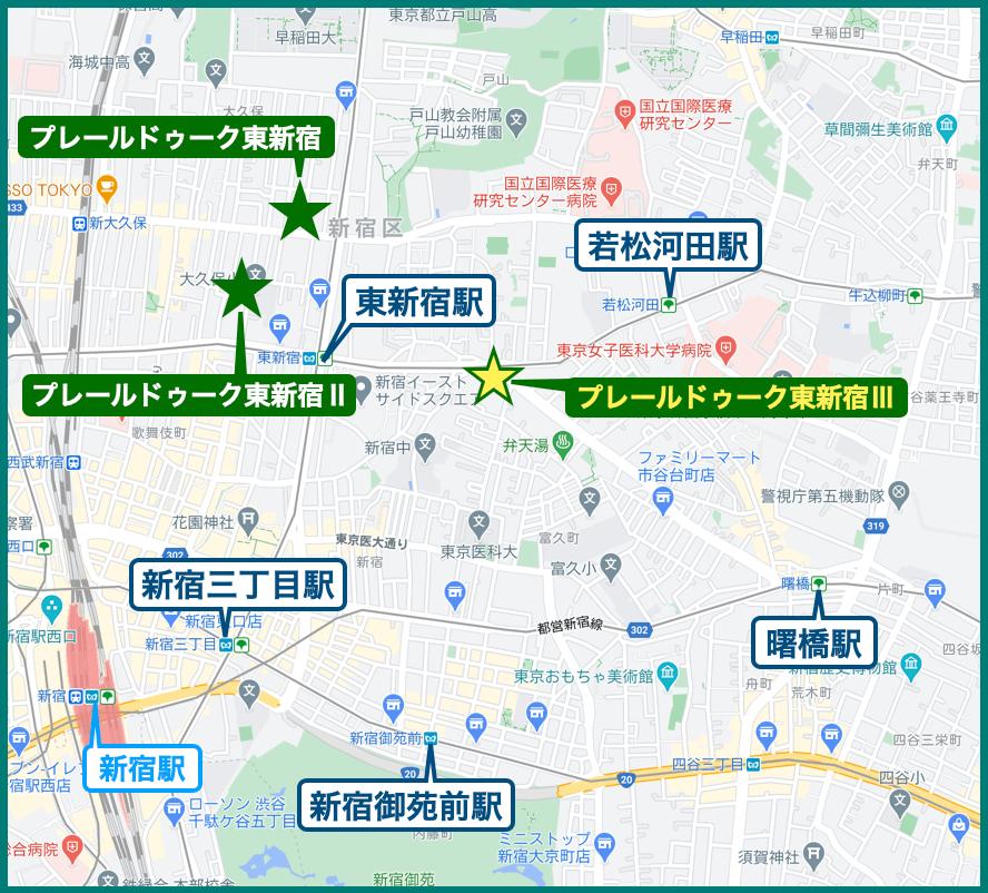 プレールドゥーク東新宿Ⅲの立地比較