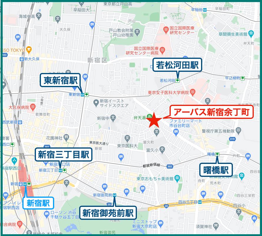 アーバス新宿余丁町の立地