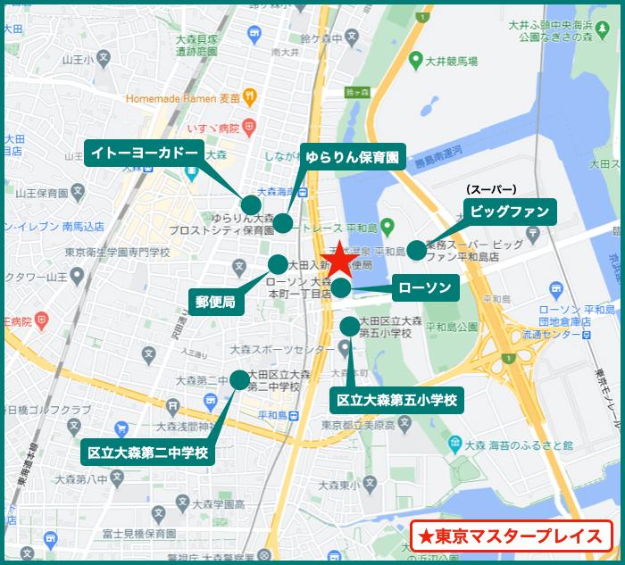 東京マスタープレイスの周辺施設
