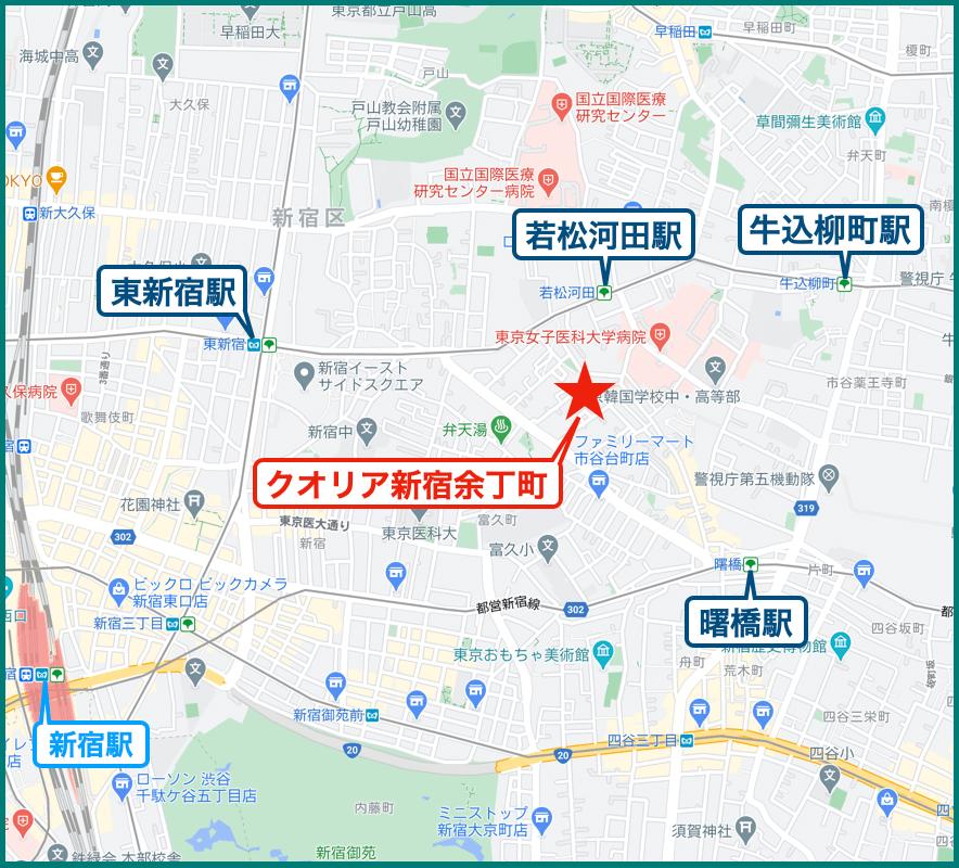 クオリア新宿余丁町の立地