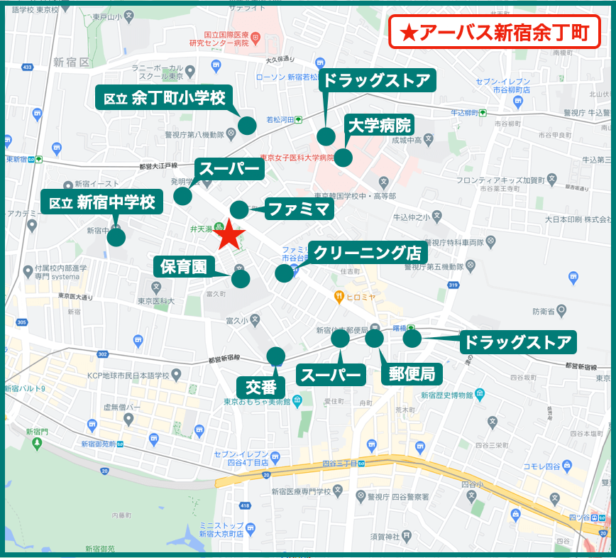 アーバス新宿余丁町の周辺施設