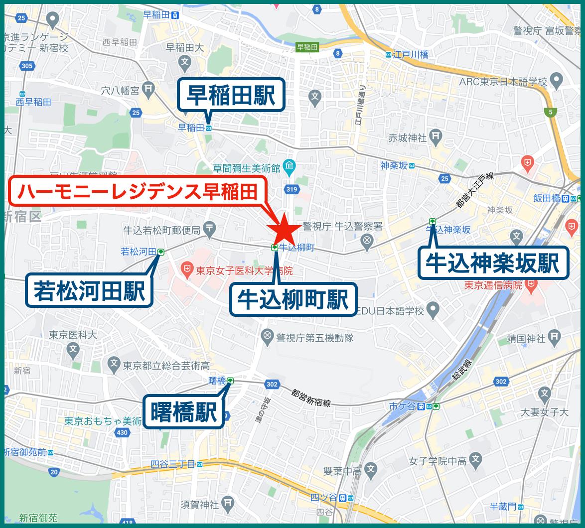 ハーモニーレジデンス早稲田の立地