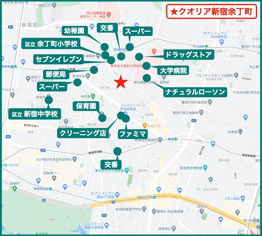 クオリア新宿余丁町の周辺施設