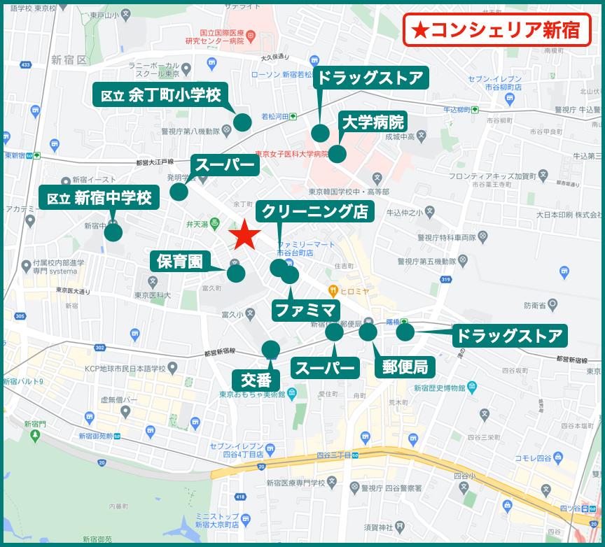 コンシェリア新宿 HILLSIDE SQUAREの周辺施設