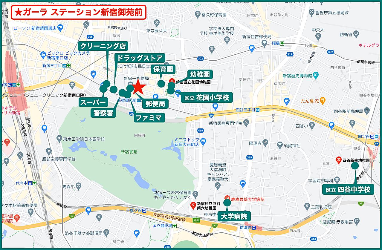 ガーラ ステーション新宿御苑前の周辺施設