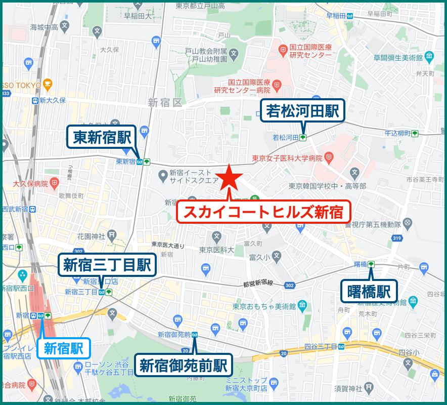 スカイコートヒルズ新宿の立地